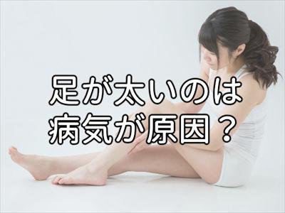 足が太いのは病気?