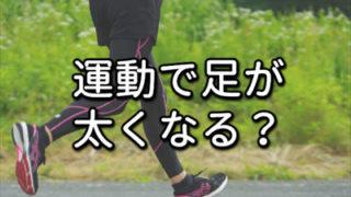 運動すると足が太くなる