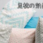 足枕の効果