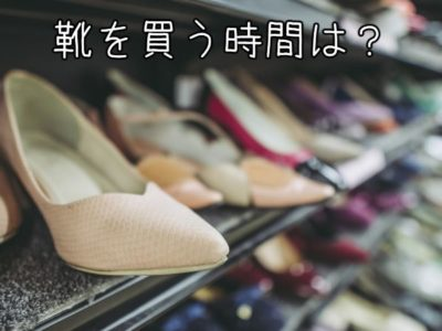 靴を買う時間