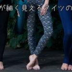 足が細く見えるタイツの色